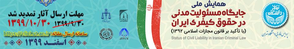 جایگاه مسؤلیت مدنی درحقوق کیفری ایران (با تاکید بر قانون مجازات اسلامی ۱۳۹۲)