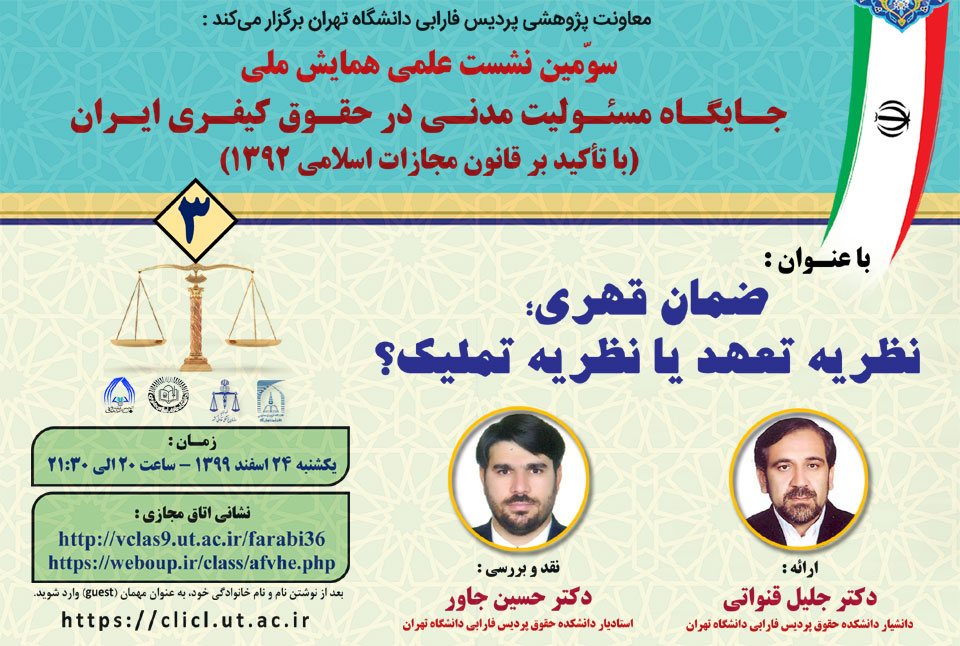 سومین نشست همایش ملی جایگاه مسئولیت مدنی در حقوق کیفری ایران (با تأکید بر قانون مجازات اسلامی 1392) برگزار میگردد